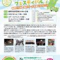 HKT48×優光泉 #九州まわるっ隊フェスティバル【福岡市役所西側ふれあい …