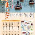 博多の初夏を熱くする!「六月博多座大歌舞伎」船乗り込みは5月30日(水) …