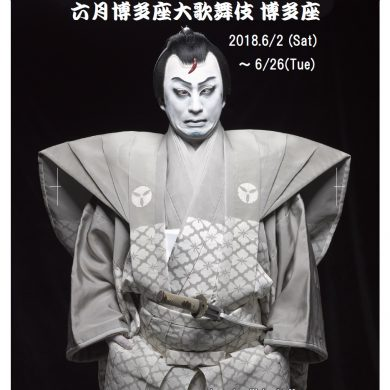 "ENJOY KABUKI  WITH ""THE YOKOSO JAPAN TICKET"""