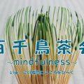 百千鳥茶会~mindfulness~