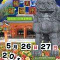 大博多輸入雑貨市【住吉神社】世界20ヵ国以上の素敵な雑貨と美味しいグル …