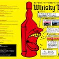 ウイスキートーク福岡 2018【電気ビル共創館】九州最大のウイスキーの祭 …