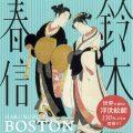 ボストン美術館浮世絵名品展「鈴木春信」【福岡市博物館】世界が認めた浮 …