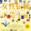 第22回 女性伝統工芸士展 〜作家とともに〜【アクロス福岡2F交流ギャラ …