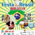 Festa do Brasil 福岡 2018 第3回ブラジリアンフェスティバル【ベイサイ …
