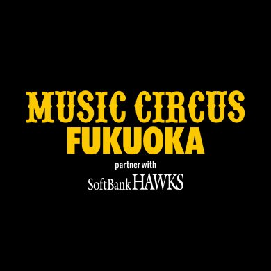 MUSIC CIRCUS FUKUOKA partner with SoftBank HAWKS【福岡 ヤフオク!ドー …
