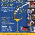 洋酒博覧会2018 カクテルフェスタふくおか【ホテルニューオータニ博多】