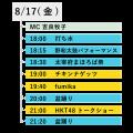8/17(金)スケジュール