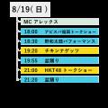 8/19(日)スケジュール