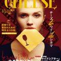 LA VIE EN CHEESE~チーズ to ワイン de シネマ~【ベイサイド博多】2018  …