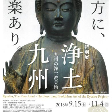 Kyushu, The Pure Land – The Pure Land Buddhism Art of the Kyushu Reg …