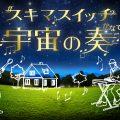 スキマスイッチ 宇宙の奏(かなで)ドームシアター スペシャル番組☆【 …