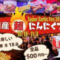 """福岡産""""超""""にんにくフェス&キャンドルナイト2018【天神スカイビアテラス …"""