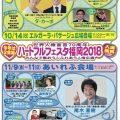 ハートフルフェスタ福岡2018【エルガーラ・パサージュ広場/あいれふ】 ~ …