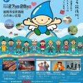 筑後川のめぐみフェスティバル【福岡市役所前ふれあい広場】2018