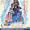 """ENJOY KABUKI  WITH """"THE YOKOSO JAPAN TICKET"""""""