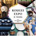 【博多秋博2018】KOUGEI-EXPO(第35回 伝統的工芸品月間国民会議全国大会i …