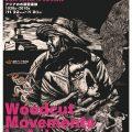 闇に刻む光 アジアの木版画運動1930s-2010s【福岡アジア美術館】