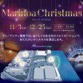 Marinoa Christmas ~マリノア クリスマス~マリノアシティ福岡のXmas イ …