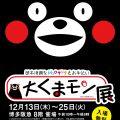 「大くまモン展」 in 博多阪急【博多阪急8階催事】