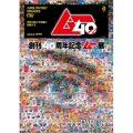 創刊40周年記念ムー展 出張版【福岡パルコ 新館B1F 特設会場】