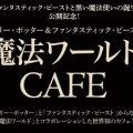 ハリー・ポッター&ファンタスティック・ビースト「魔法ワールドCAFE」【 …
