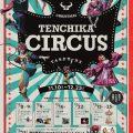 TENCHIKA CIRCUS(てんちかサーカス)【天神地下街】街にピエロが出現?! …