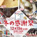 冬の感謝祭「大鍋大会&出張朝市」【TNC放送会館】