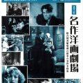 名作洋画劇場  【福岡市総合図書館 映像ホール・シネラ】総合図書館収蔵の …