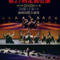 第27回福岡大学附属若葉高等学校ダンス部定期公演【福岡国際会議場】