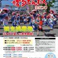 福岡市民の祭り 博多どんたく港まつり2019 観光桟敷券チラシ