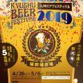 九州ビアフェスティバル2019福岡城ポスター