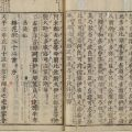 『万葉集』巻五 江戸時代 18世紀刊 (原本:奈良時代 8世紀)九州国立博物館所蔵