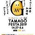 TAMAGO FESTA 2019 チラシ
