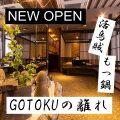 ★当ビル内にOPEN!GOTOKUの離れ…博多 旬の逸品を!!