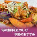 春夏秋冬旬の食材を使った季節のおすすめメニュー!