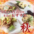 季節のおすすめ[秋]〜9月から11月までの限定メニュー〜