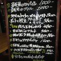 日替わりのオススメメニューは店頭の黒板メニューにてご紹介!