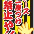 本場大阪新世界の2度づけ禁止の串かつが博多に参上!