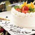 誕生日&記念日に☆特製ホールケーキを無料でご用意!