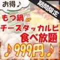 話題沸騰「チーズタッカルビ」を食べ放題で!!2時間999円〜♪