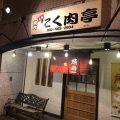 老司の大衆焼肉店「にく肉亭」に是非お越しください!