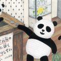 『パンダ銭湯』(2013 年©tupera tupera/絵本館)