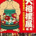 大相撲展福岡メインビジュアル