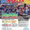 福岡市民の祭り 博多どんたく港まつり2020 観光桟敷券チラシ