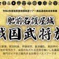 肥前名護屋城戦国武将旅イメージ