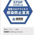 福岡県のガイドラインに即した感染防止対策を実行しております。