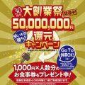 【30周年大創業祭】1,000円×人数分のお食事券をプレゼント!