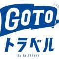 """当店は""""GoToトラベル地域共通クーポン""""適用可能店舗です!"""