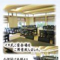 和室の個部屋、イス席の個部屋、宴会場の個部屋もあります。